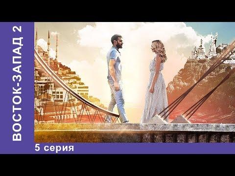 Восток-Запад. 29 Серия. Новый сезон! Премьера 2018! Мелодрама. Star Media
