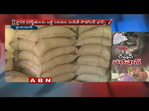 Ration Dealers Strike | Civil Supplies Dept Makes Alternate Arrangements To people | ABN Telugu
