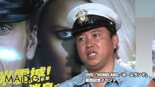 スギちゃん、森下悠里が囲み取材に登場!!2 「HOMELAND/ホームランド」DVD発売イベント