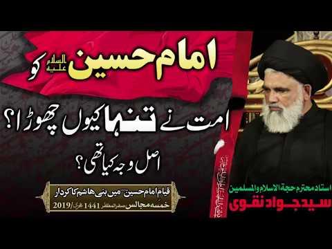Imam Hussain as ko Ummat ne Tanha kyun chora? Ustad e Mohtaram Syed Jawad Naqvi