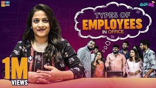 Prathi Office Lo  - Types of Employees || Tamada Media