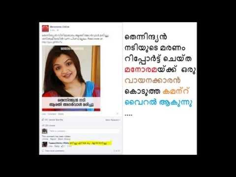 Readers comments on Manorama Online