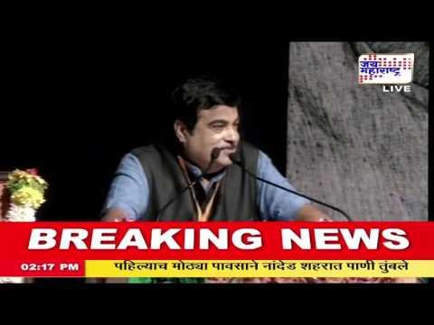Nitin Gadkari speech in Pune on second day of BJP meeting