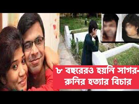 Sagar Sarwar Mehurun Runi Journalist couple was murdered