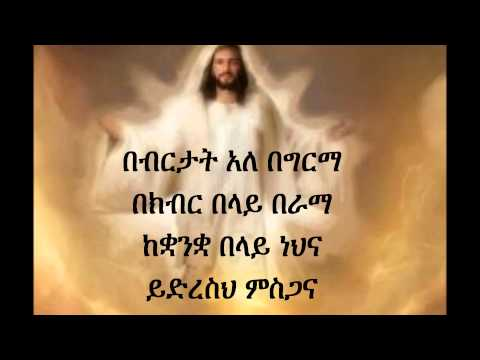 Ethiopian Orthodox Mezmur D n Ezra (bebertat) video