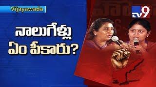 Hoda Kosam : Debate on AP Special Status - Vijayawada