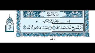 الشيخ سعود الشريم سورة الشرح - Saoud Shuraim Sourat Al Sharah