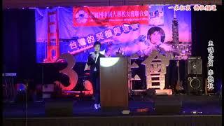【一本初衷 僑社頻道】李艷秋談台灣的契機與遠景