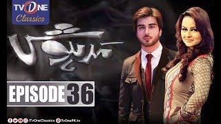 Madhosh Episode 36 TV One Classics Drama 8 March 2017