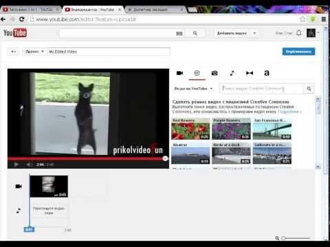 Как сделать своё видео на ютубе видео