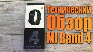 Технический обзор Xiaomi mi band 4