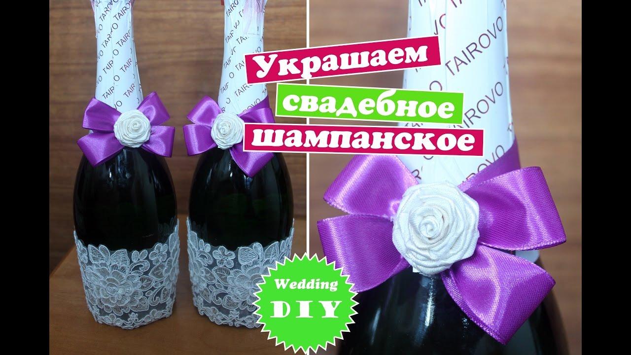 Украсить свадебное шампанское своими руками мастер класс 57