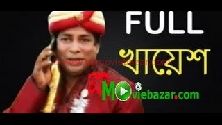 Download Khayesh Full Episode Bangla Eid Natok 2015 Ft Mosharraf Karim HD BDMoviebazar com 3Gp Mp4