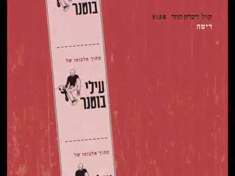 עילי בוטנר וריטה - קול זיכרון חוזר