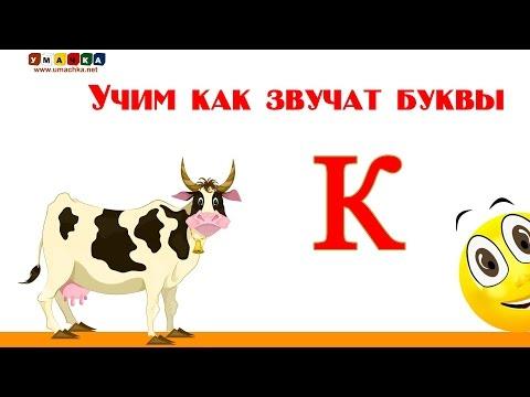 Учим как звучат буквы с Кругляшиком - Буква К