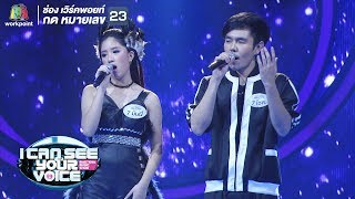 Lost Star - มินนี่,โชตะ | I Can See Your Voice -TH