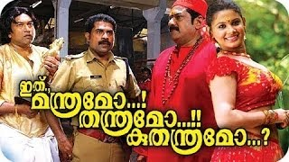 Living Together - Ithu Manthramo Thanthramo Kuthanthramo 2013: Full Malayalam Movie