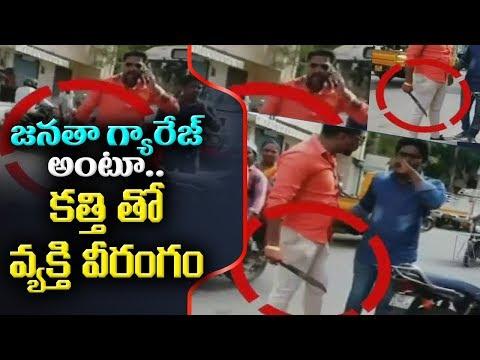 జనతా గ్యారేజ్ అంటూ.. కత్తి తో వ్యక్తి వీరంగం | Man Hulchul with Knife | Guntur | ABN Telugu