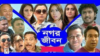 Bangla Drama 2017 |