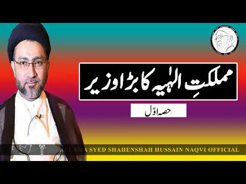 |مملکتِ الہٰیہ کا بڑا وزیر|    |علامہ سید شہنشاہ حُسین نقوی|