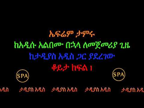 Efrem Tameru Part 1 on Tadias Addis