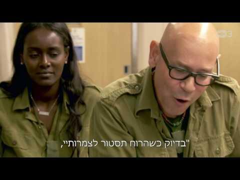 רמי שר לאוהד ונשבר - היחידה 2