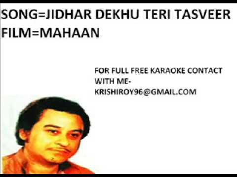 Jidhar dekhu teri tasvir-karaoke-kishore kumar-(Mahaan)