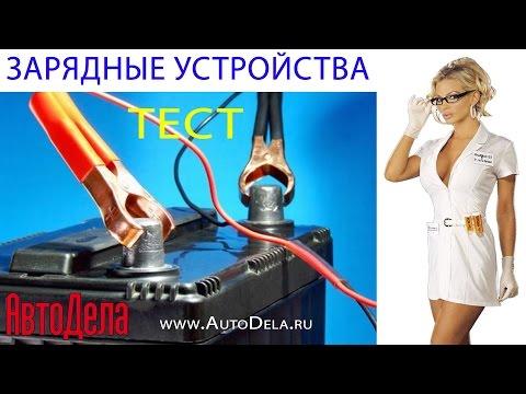 Сводные результаты тест зарядных устройств током 4 А