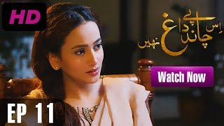 Is Chand Pay Dagh Nahin - Episode 11 | A Plus ᴴᴰ | Firdous Jamal, Saba Faisal, Zarnish Khan