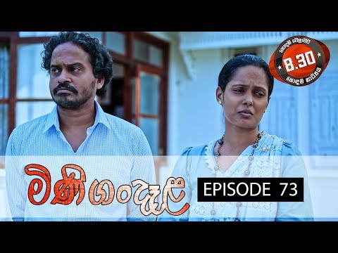 Minigandela | Episode 73 | Sirasa TV 19th September 2018 [HD]