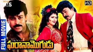 Gharana Mogudu Telugu Full Movie | Chiranjeevi | Nagma | Raghavendra Rao | Keeravani | Indian Films