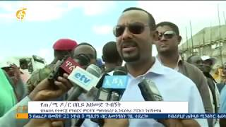 Pm Abyi Ahmed visited Agriculture and Agriculture transformation in Shashemene