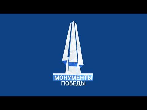Монументы Победы-2016