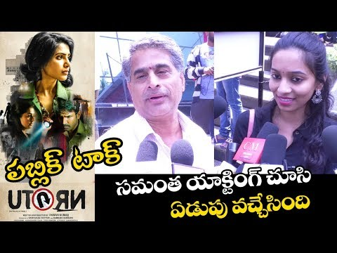 U Turn Movie Public Talk | U Turn Public Review & Rating | U Turn Public Response