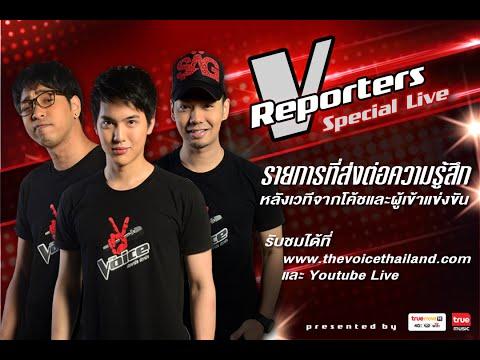 V Reporter Special Live 14 ธ.ค. 57