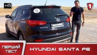 """Hyundai Santa Fe. """"Первый тест"""" в HD."""