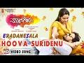 Superhit Kannada Movie Eradane Sala Full Kannada Movie
