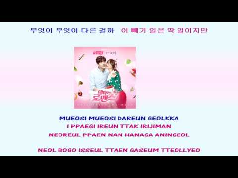 Instrumental 송지은 & 성훈 Song Ji Eun & Sung Hoon – 똑 같아요 Same   NO Karaoke NO Lyrics