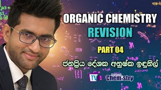 Organic Chemistry Revision - Part 04 | Ministry Of Chemistry | Anushka Indunil | TV 1