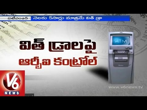 RBI new limits for ATM transactions