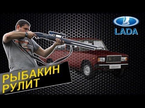Рыбакин Рулит - ВАЗ 2107