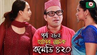 দম ফাটানো হাসির নাটক - Comedy 420   EP - 282   Mir Sabbir, Ahona, Siddik, Chitrolekha Guho, Alvi