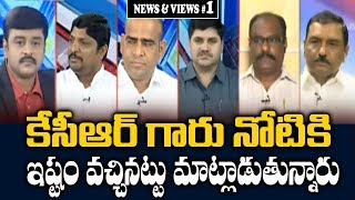 Debate On KCR Comments Over Modi Victory | News And Views #1 | hmtv