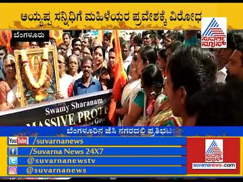 Sabarimala Temple Controversy | Ayyappa  Devotees Protest Against Women Entry | Bengaluru