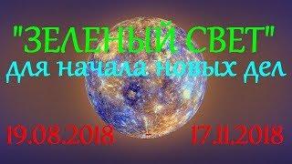 МЕРКУРИЙ В ПРЯМОМ ДВИЖЕНИИ.19.08.18 - 17.11.18.  ВРЕМЯ НАЧИНАТЬ.