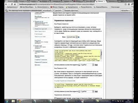 Как на блоге сделать RSS подписку через Фидбернер