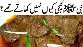 Why Prophet Muhammad (S.A.W) Avoid Eating Kaleji (Liver) | TimeLine