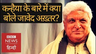 Javed Akhtar talks about Kanhaiya Kumar, BJP, muslim vote bank and Indian politics (BBC Hindi)
