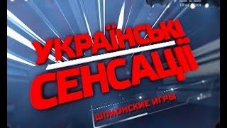 Українські сенсації. Шпигунські ігри