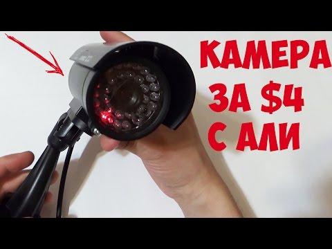 Отзывы на камеры из алиэкспресс